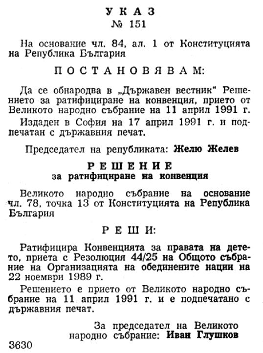 конвенция бр. 32 от 1991